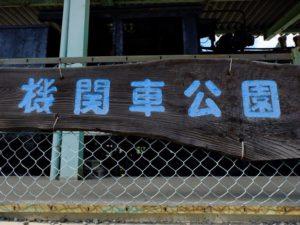 木の看板「機関車公園」