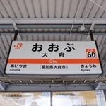 大府駅駅名標
