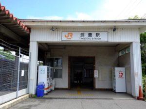 武豊駅外観