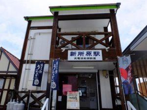 天浜線 新所原駅 駅舎