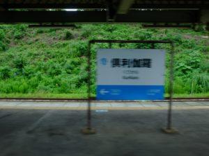 倶利伽羅駅 駅名標
