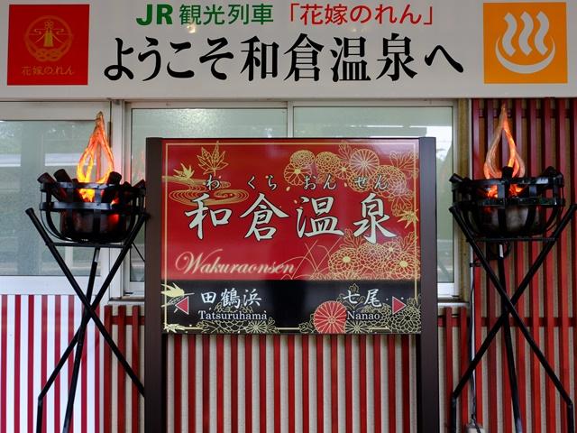 和倉温泉 駅名標