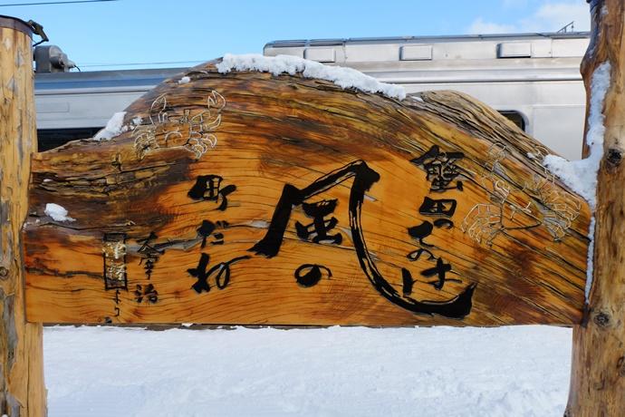 太宰治『津軽』の碑