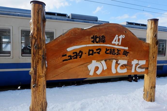 北緯41度の碑