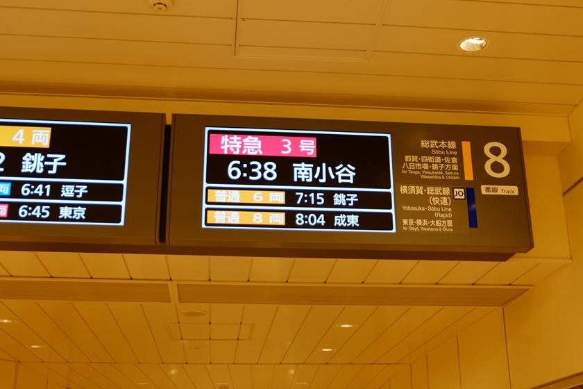 発車案内のサイン