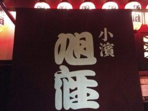 小濱 旭座