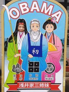 浅井家三姉妹の顔出し看板
