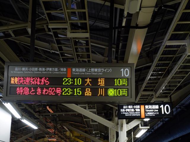 東京駅10番線発車案内