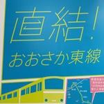 おおさか東線ポスター