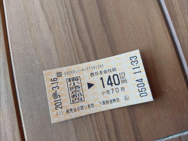 140円区間のきっぷ