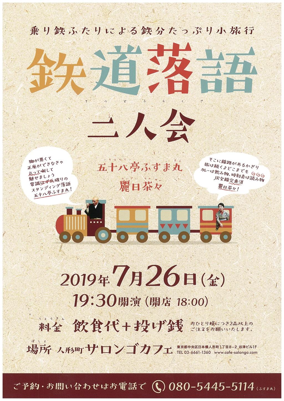 鉄道落語二人会vol.2