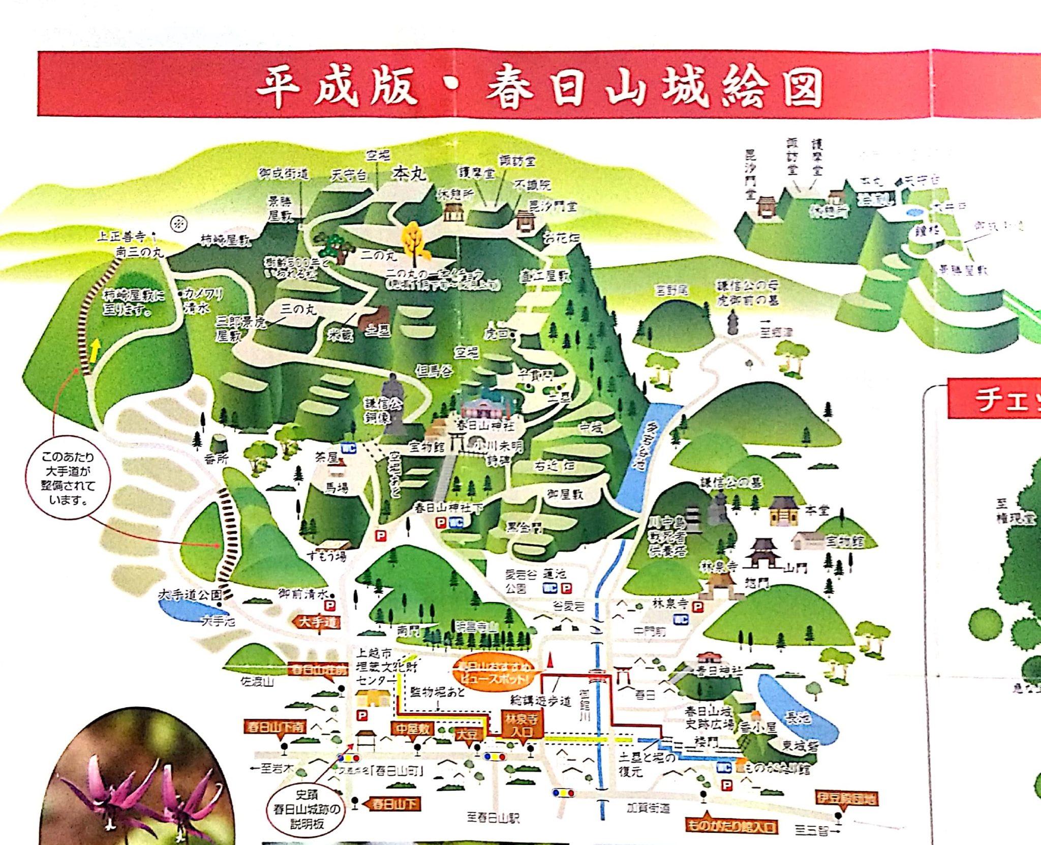 春日山城跡めぐり マップ