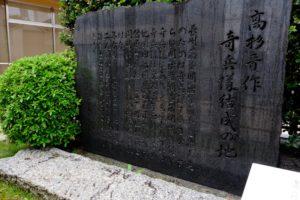 奇兵隊結成の地の碑