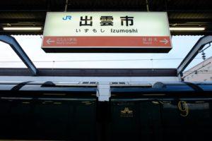 瑞風と駅名標