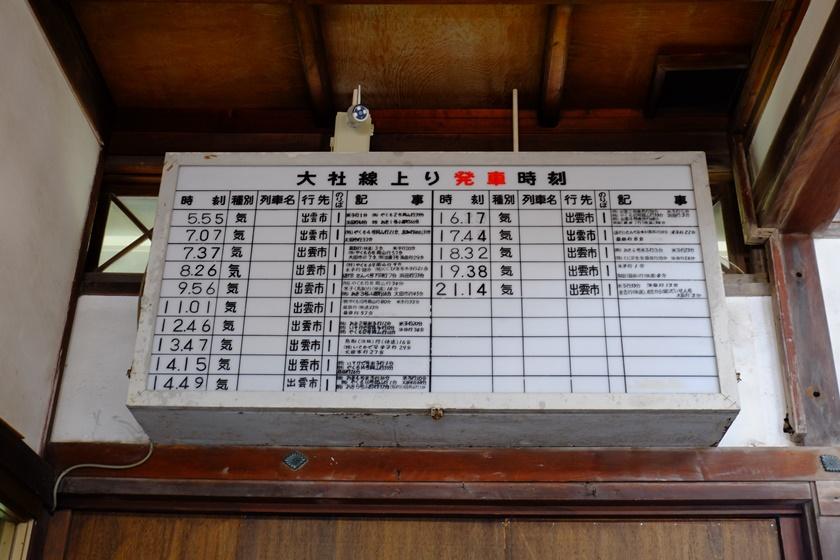 当時の発車時刻表