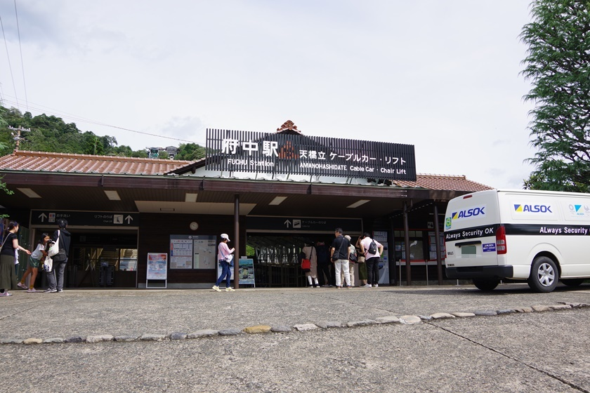 ケーブルカー 府中駅