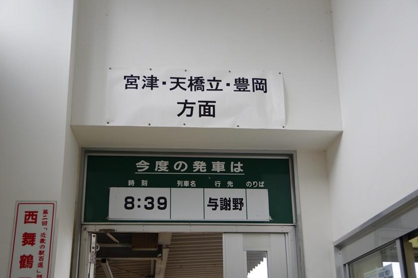 京都丹後鉄道 西舞鶴駅 改札