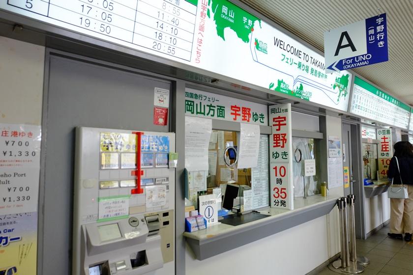 宇野行きっぷ売り場