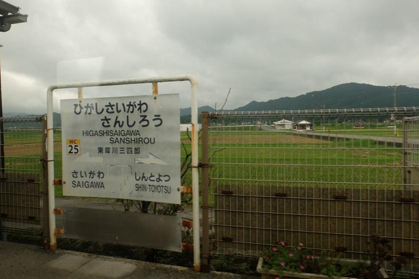 東犀川三四郎駅