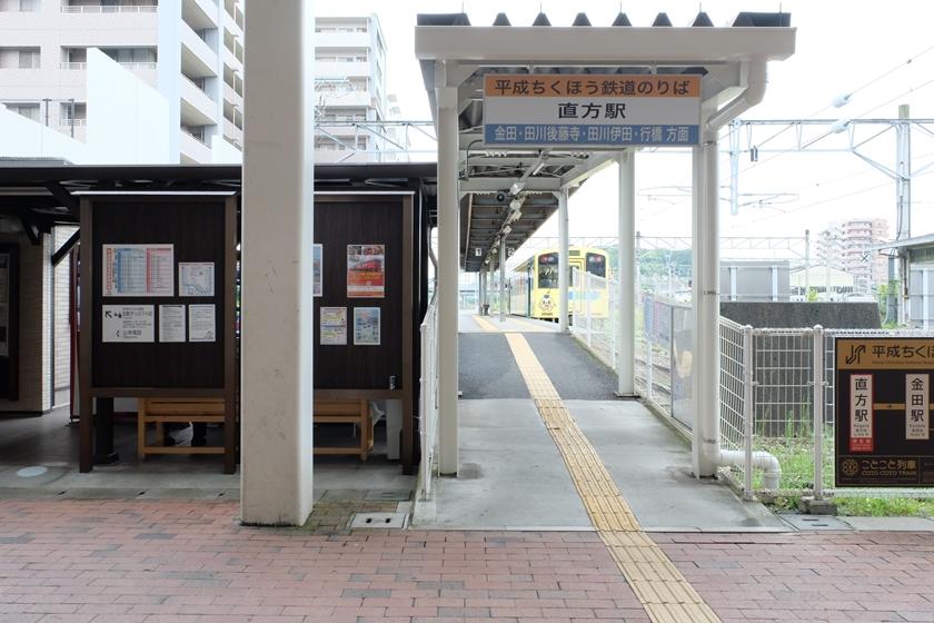 平成筑豊鉄道直方駅
