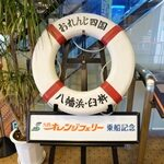 おれんじ四国船内