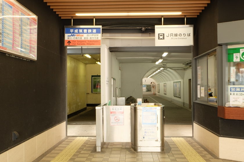 田川伊田駅 改札