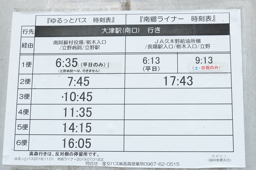 大津行時刻表