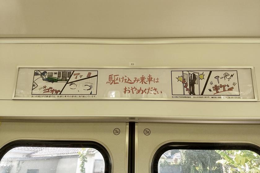 マナー広告