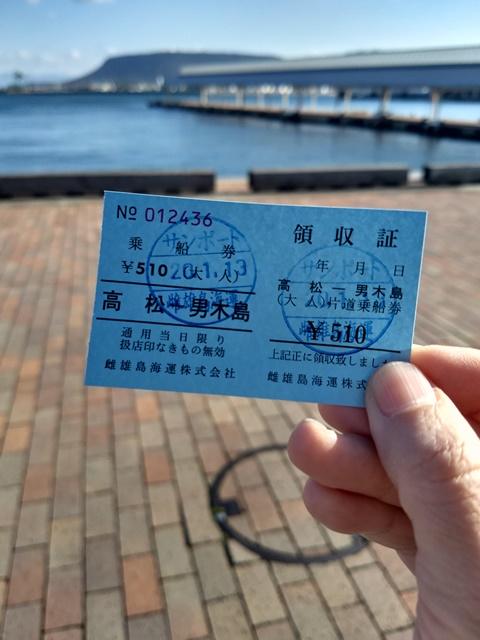 男木島行フェリーのきっぷ