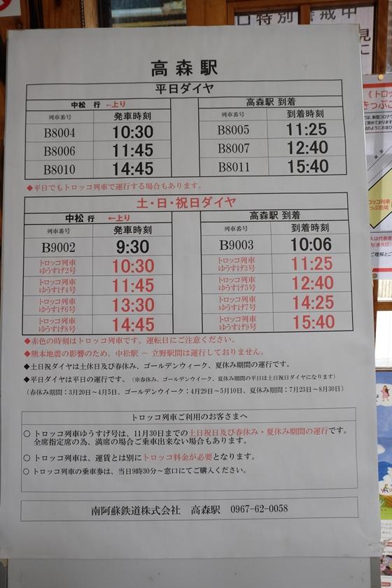 南阿蘇鉄道 時刻表