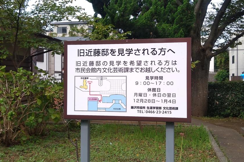 旧近藤邸見学に関する看板