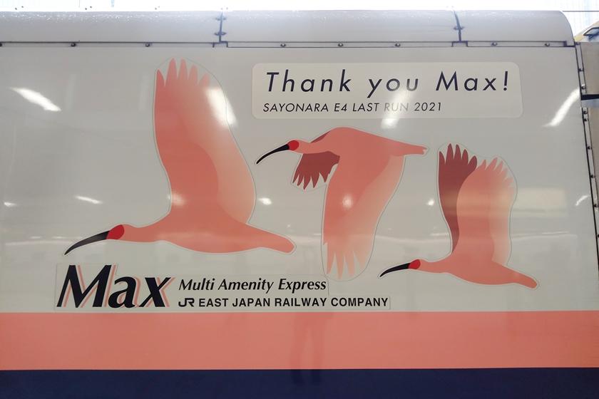 Thank you! Max! のメッセージが加わったロゴ